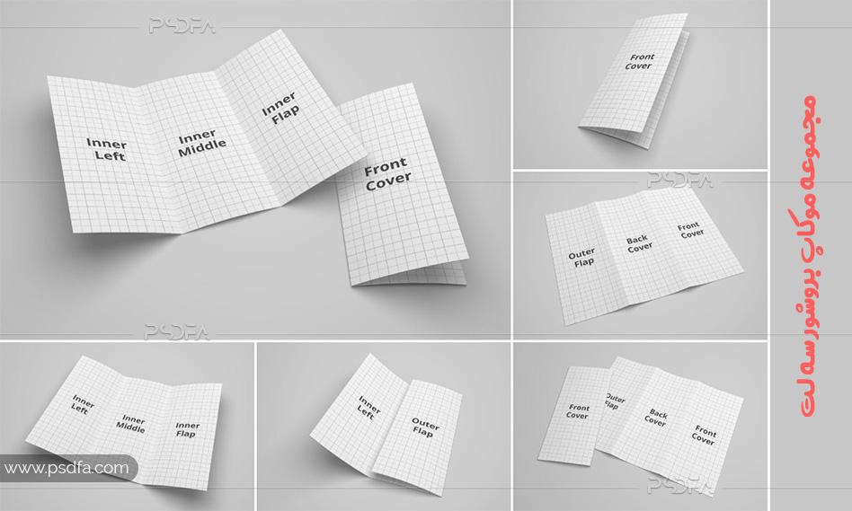 دانلود مجموعه 6 طرح لایه باز موکاپ و پیش نمایش بروشور به همراه 9 بک گراند زیبا