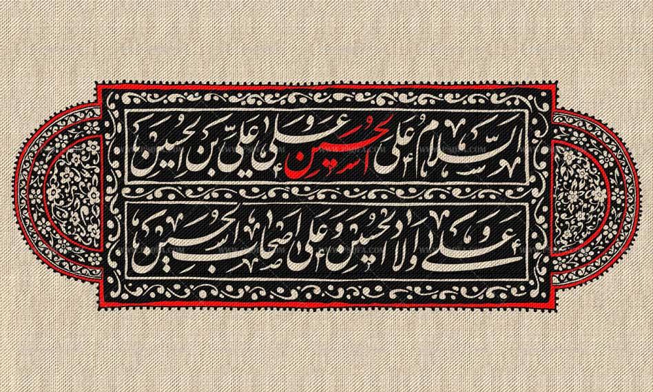 دانلود طرح لایه باز پوستر و کتیبه السلام علی الحسین(ع) برای فتوشاپ