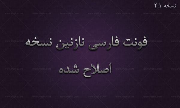 دانلود فونت نازنین نسخه اصلاح شده مخصوص تایپ متون فارسی v2.1