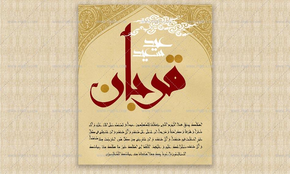 دانلود طرح لایه باز بنر و پوستر عید قربان با فرمت psd برای فتوشاپ