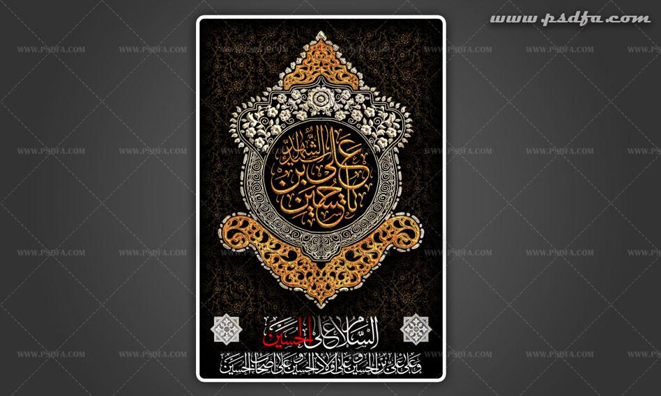 دانلود طرح لایه باز پوستر یا حسین ابن علی (ع) با فرمت psd برای فتوشاپ