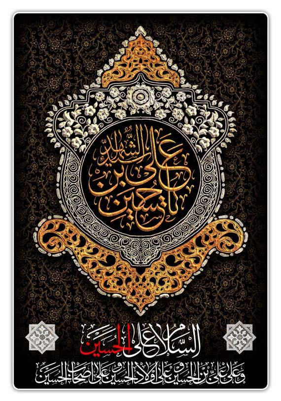 پوستر یا حسین ابن علی
