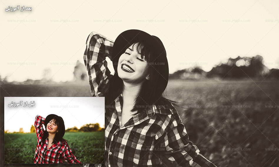 آموزش تصویری تبدیل تصاویر به عکس های سیاه و سفید قدیمی در فتوشاپ
