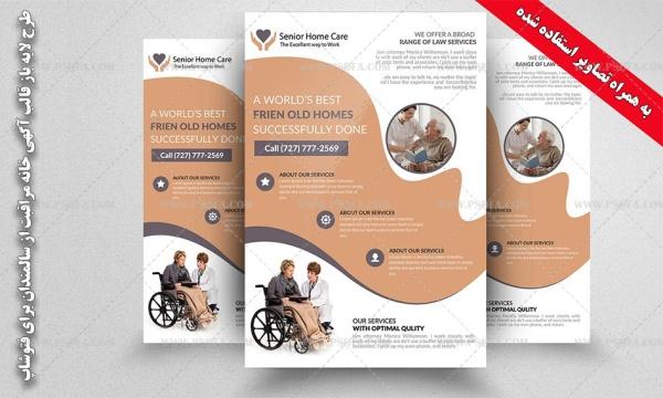 طرح لایه باز قالب آگهی خانه مراقبت از سالمندان (بهزیستی) با فرمت psd برای فتوشاپ