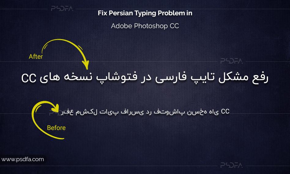 رفع مشکل تایپ فارسی و جدا شدن حروف فارسی در فتوشاپ نسخه های CC + آموزش تصویری