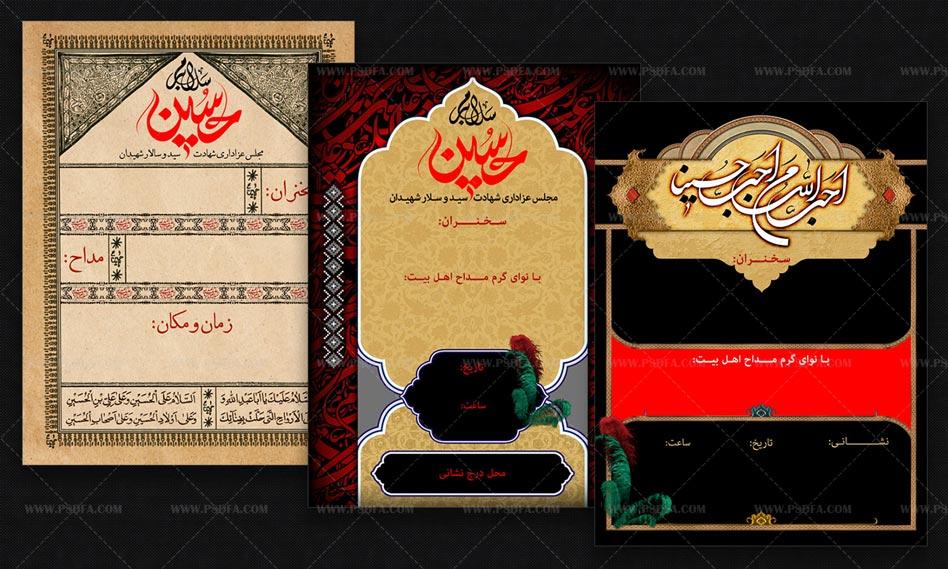 دانلود 3 طرح لایه باز بنر و پوستر اطلاع رسانی مراسم عزاداری محرم (سری سوم)