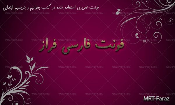 فونت فارسی فراز (فونت تحریری استفاده شده در کتب بخوانیم و بنویسیم ابتدایی)