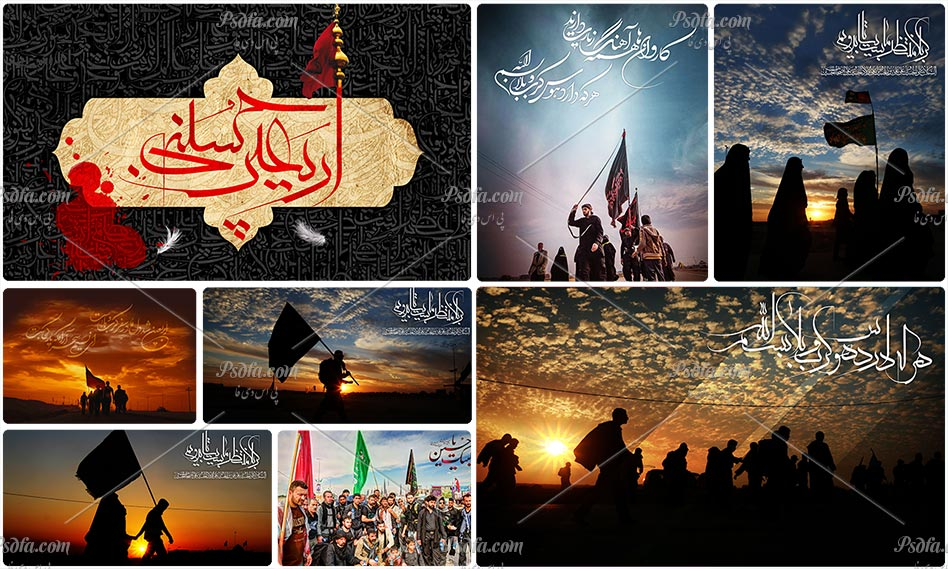 دانلود مجموعه تصاویر تایپوگرافی اربعین امام حسین (ع) با کیفیت بالا