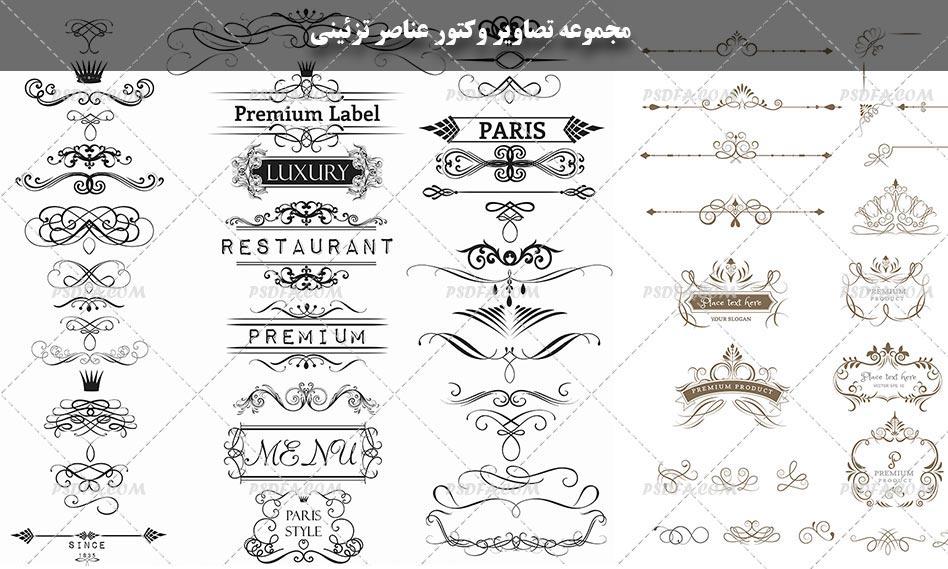 مجموعه تصاویر وکتور عناصر تزئینی به همراه پیش نمایش JPG (مجموعه شماره ۱)