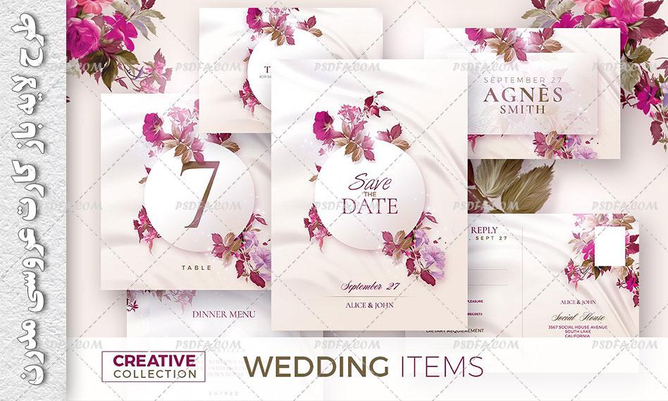 طرح لایه باز قالب کارت دعوت عروسی مدرن با فرمت psd