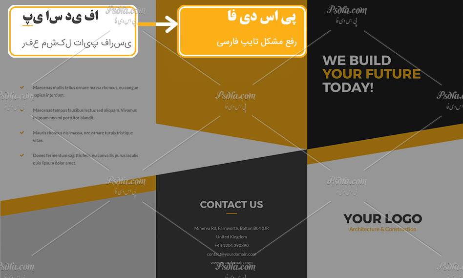 رفع مشکل تایپ فارسی و جدا نوشته شدن حروف و کلمات در طرح های لایه باز خارجی در فتوشاپ