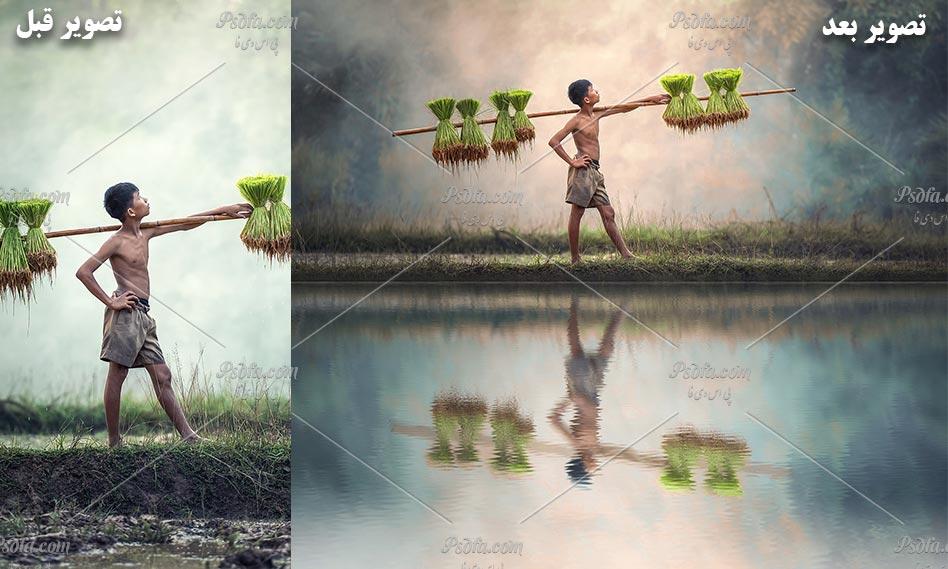 ایجاد انعکاس آب بر روی تصاویر