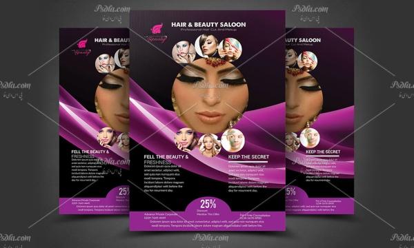 قالب لایه باز تراکت سالن زیبایی و محصولات آرایشی و بهداشتی