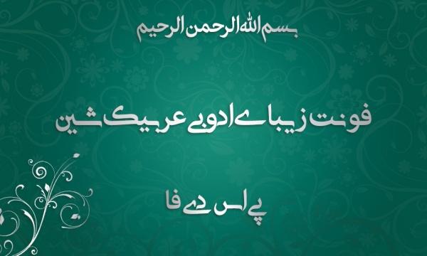 فونت فارسی ادوبی عربیک شین مناسب جهت طراحی و تایپوگرافی