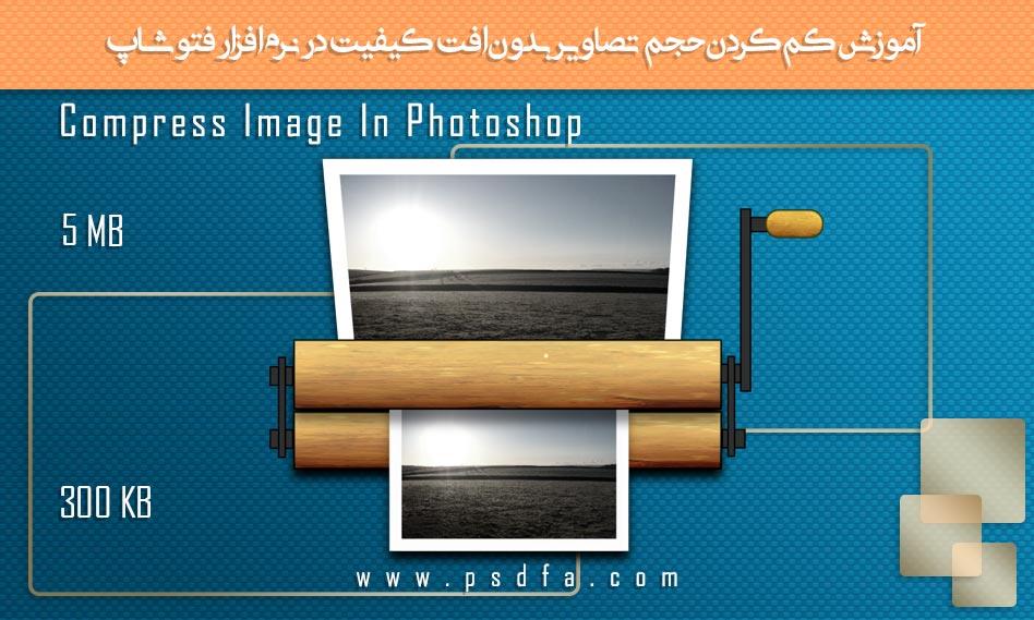 آموزش کم کردن حجم تصاویر بدون افت کیفیت در نرم افزار فتوشاپ