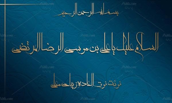 فونت فارسی معلی مناسب جهت استفاده در طراحی و گرافیک اسلیمی