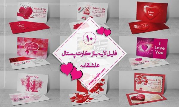 10 طرح لایه باز کارت پستال عاشقانه با فرمت psd و کیفیت بالا
