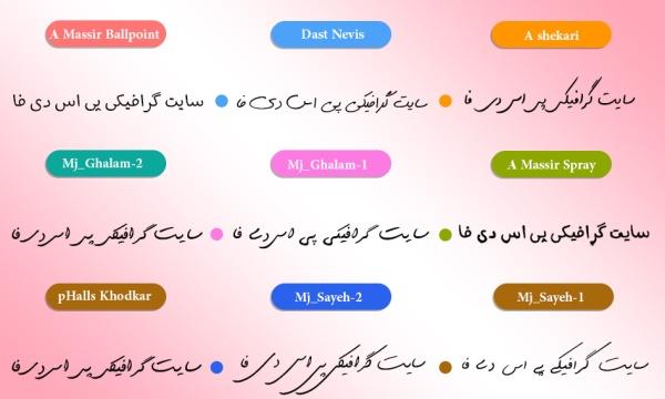 مجموعه فونت های دستنویس فارسی مناسب برای طراحی و گرافیک