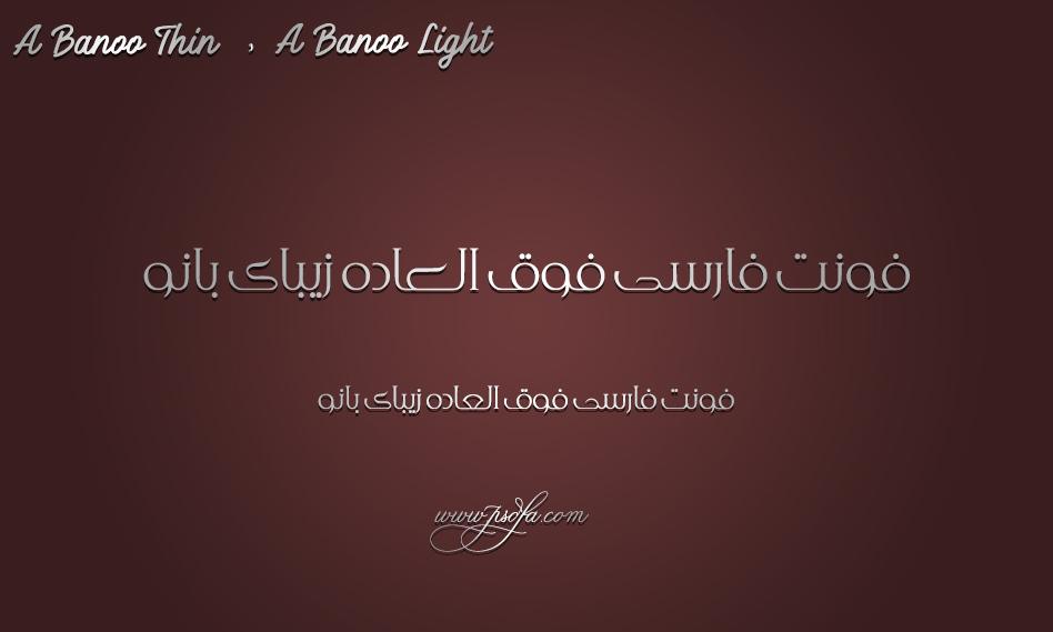 فونت فارسی بانو A Banoo Thin