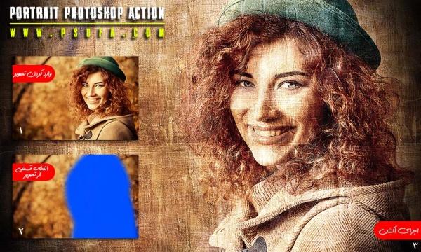 ایجاد افکت هنری پرتره روی عکس با اکشن Portrait Photoshop Action