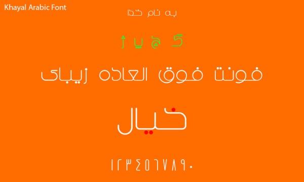 دانلود فونت فارسی عربی خیال Khayal Arabic Font