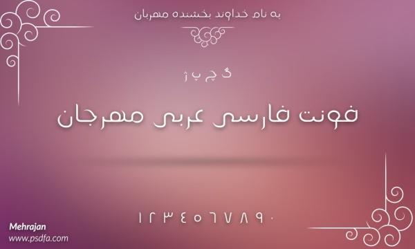 فونت فارسی عربی مهرجان طراحی شده در 5 وزن متفاوت Mehrajan Font Family