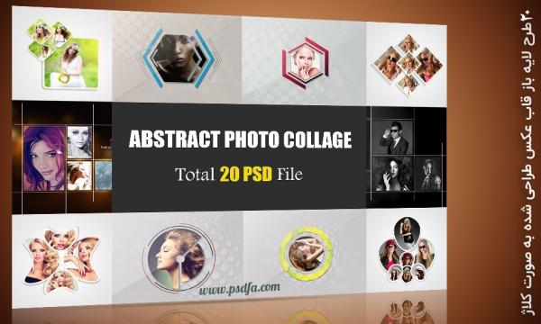 20 قاب عکس انتزاعی طراحی شده به صورت کلاژ مناسب برای ساخت آلبوم عکس