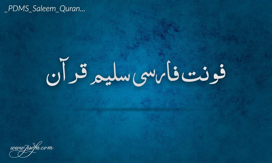 فونت فارسی سلیم قرآن مناسب برای طرح های مذهبی Saleem Quran Farsi Font