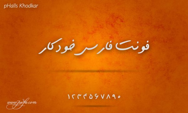 فونت فارسی خودکار مناسب برای طراحی و گرافیک Khodkar Farsi Font