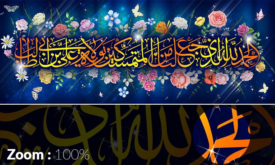 طرح لایه باز پوستر عید غدیر خم مزین به حدیث الحمدالله الذی جعلنا من المتسمکین …