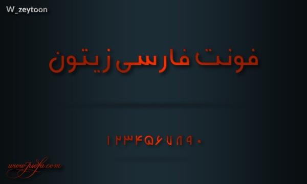 فونت فارسی زیتون W zeytoon مناسب برای طراحی