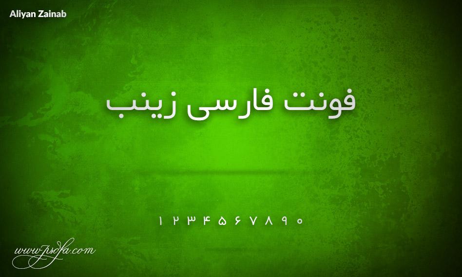 فونت فارسی زینب مناسب برای طراحی و تایپ متون فارسی Aliyan Zainab