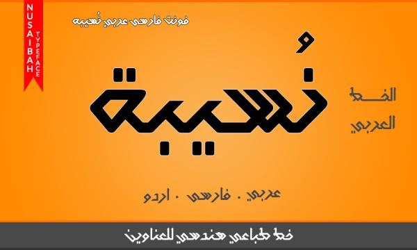فونت فارسی عربی نسیبه مخصوص تایپوگرافی اسلیمی Nusaibah Arabic Font