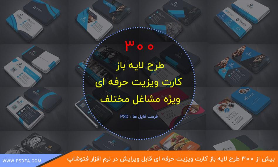 300 طرح لایه باز کارت ویزیت حرفه ای متنوع ویژه مشاغل مختلف برای فتوشاپ