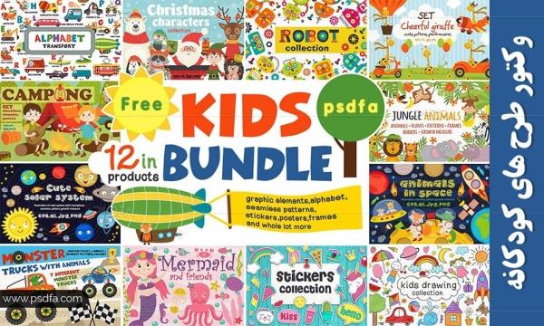 مجموعه تصاویر وکتور طرح های کودکانه و کارتونی با فرمت PNG , EPS , AI