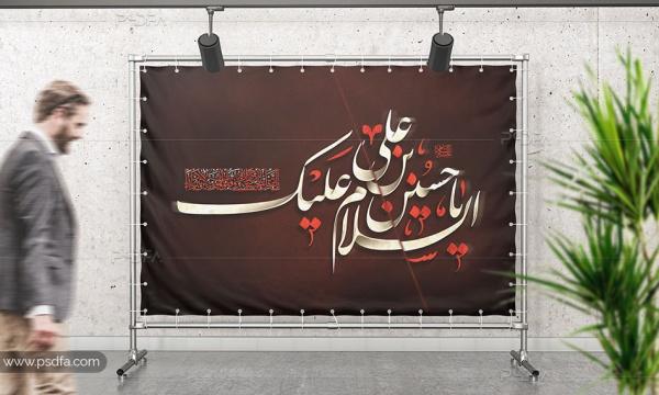 طرح لایه باز پوستر شهادت امام حسین (ع) السلام علیک یا حسین بن علی (ع)