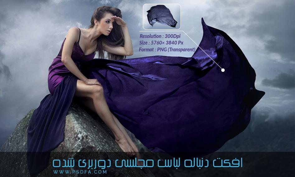 افکت پارچه حریر و دنباله لباس مجلسی در باد دوربری شده با فرمت PNG