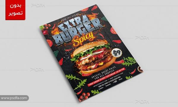 طرح لایهباز تراکت همبرگر تند برای رستوران با فرمت PSD