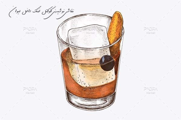 نقاشی نوشیدنی خنک کوکتل داخل لیوان دست ساز PSD
