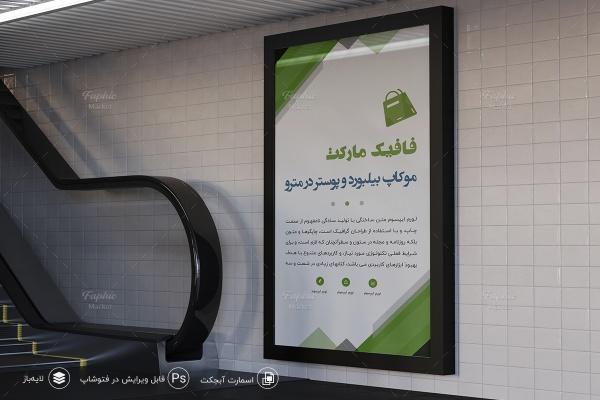 موکاپ بیلبورد، تابلو و پوستر تبلیغاتی در مترو