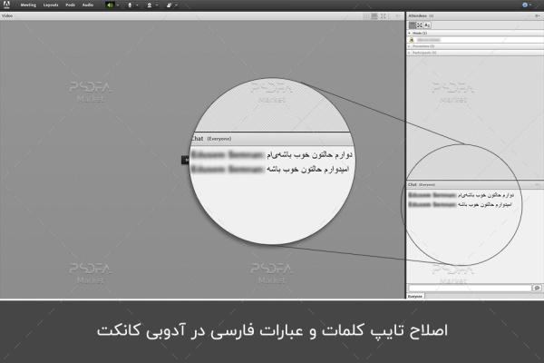 اصلاح تایپ کلمات و عبارات فارسی در نرمافزار وبینار و ویدئو کنفرانس آدوبی کانکت
