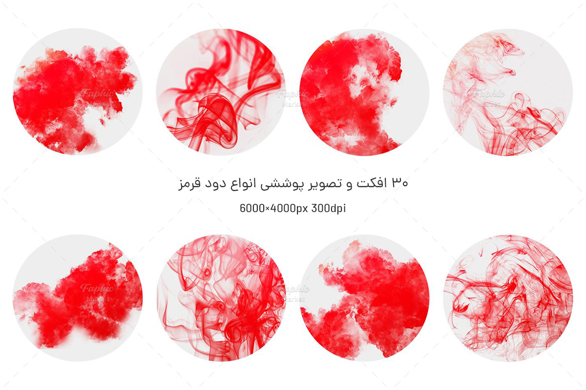 افکت دود قرمز عکس و تصاویر