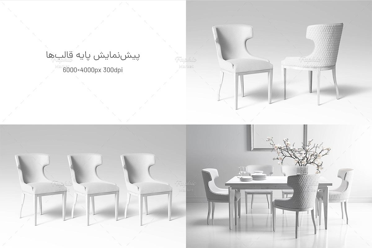 موکاپ صندلی ناهار خوری یا غذا خوری
